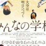 映画『みんなの学校』が小田原にやってきます!
