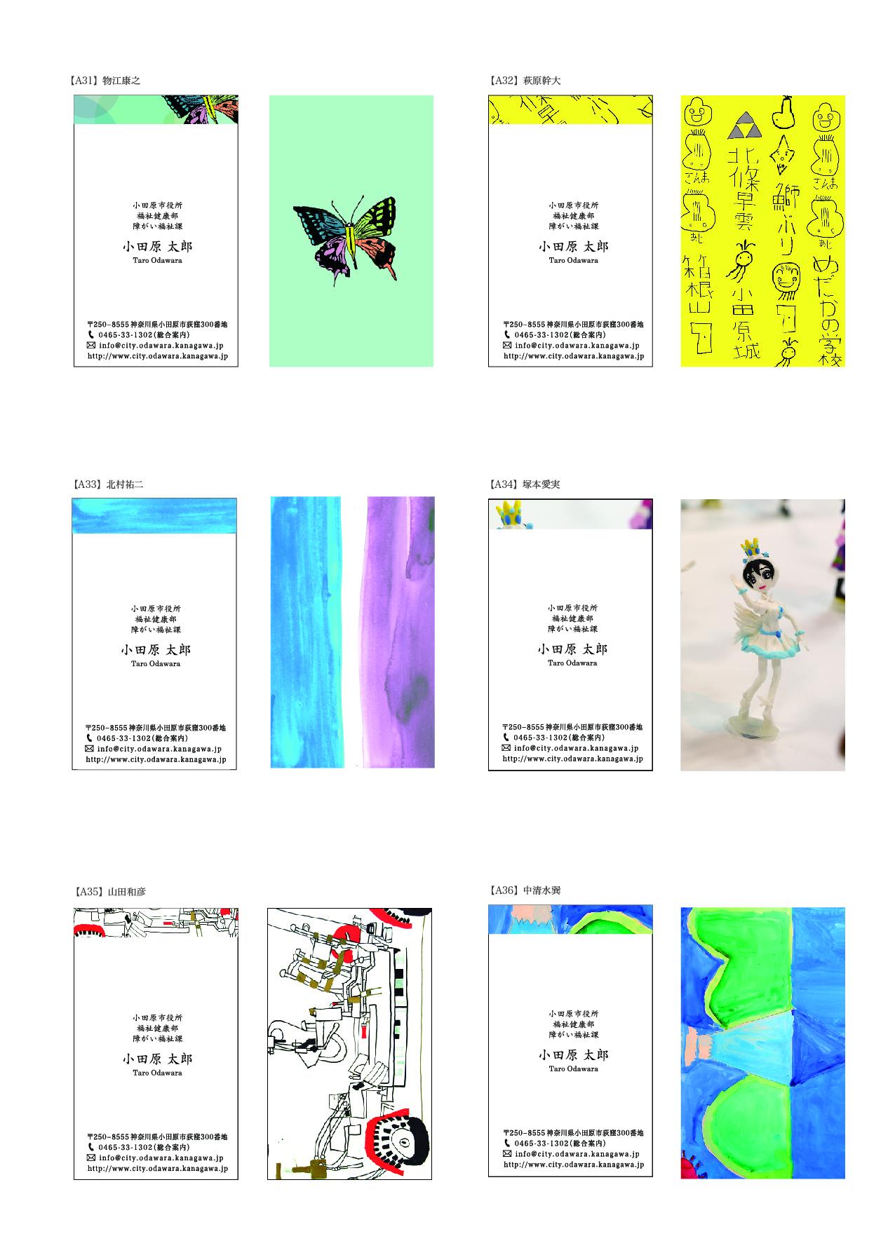 単票Tsunagarucard2017申込書付リスト-07