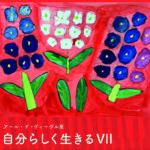 アール・ド・ヴィーヴル展「自分らしく生きるVII」を開催します