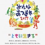 3/17(土)横浜赤レンガ倉庫で公開ワークショップを行います