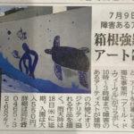箱根・強羅公園で制作を行います