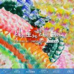 神奈川県「共生共創事業」メインビジュアルに作品が採用されました