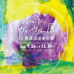 アール・ド・ヴィーヴル展 in 奥津国道美術館を開催いたします