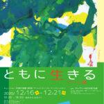 「ともに生きるアート展」を開催いたします。