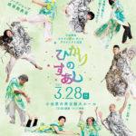 スクランブルダンス・プロジェクト「ひかりのすあし」公演チラシが完成しました!