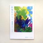 重度障害者のためのワークショップドキュメント冊子<br>「表現をひらく」を制作しました