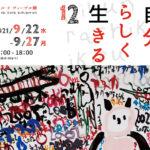 展覧会「自分らしく生きる12」<br>を開催いたします